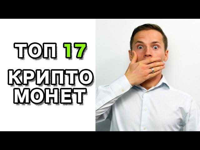 Топ 17 Криптовалют Для Инвестиций - Инвестировать в Криптовалюту и Блокчейн