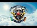 Сестрица Морская Пехота - И Братец Воздушный Десант