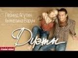 Дуэт Леонид Агутин и Анжелика Варум  Duet   Agutin &amp Varum