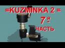 =КUZMINKA 2= 7 часть - ТЕСТ Варочная ракетная печь ROСKET STOVE