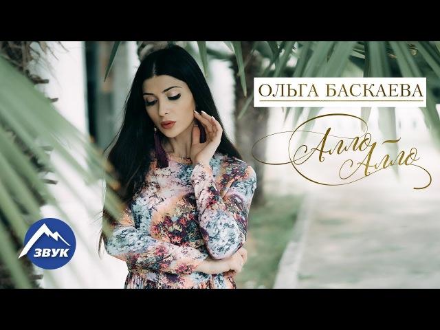 Ольга Баскаева – Алло-алло | Премьера клипа 2017