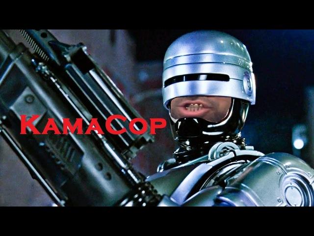KaмaCop Кама Пуля РобоКоп RoboCop
