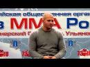 Бои Без Правил. Федор Емельяненко в Ульяновске. Беседа с молодыми спортсменами.