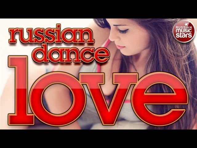RUSSIAN DANCE LOVE ❤ РУССКИЕ ТАНЦЕВАЛЬНЫЕ ХИТЫ ★ ЛЮБОВНАЯ ДИСКОТЕКА ★ ЖАРКИЕ НОВИНКИ И ХИТЫ★