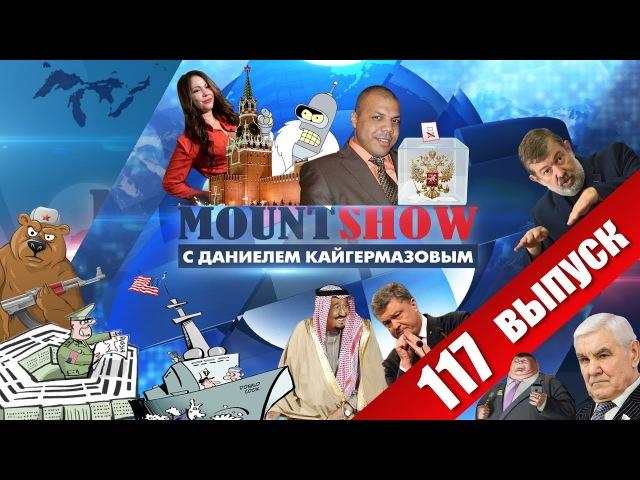 Президентом России может стать чернокожий или Беркова. MOUNT SHOW 117