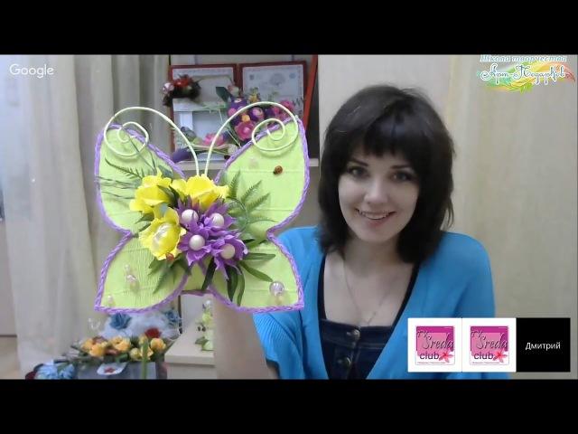 Подарки для любимых - Бабочка. Свитдизайн. Мастер Наталья Дроздова.