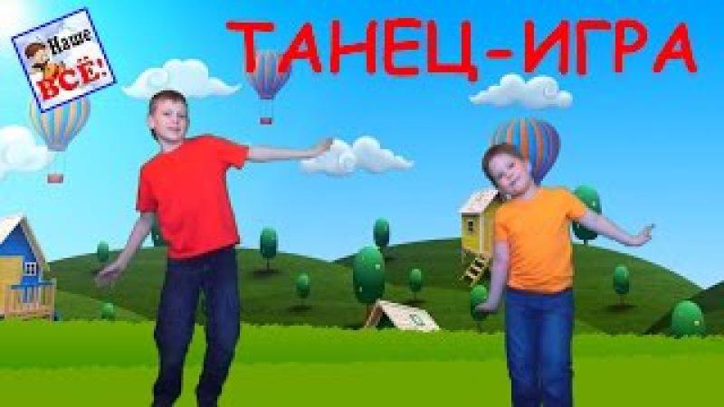 Танец-игра с ускорением для детей Мы пойдём налево / Dance for kids. Наше всё!