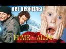 КиноГрехи Все проколы «Один Дома» чуть менее, чем за 11 минут