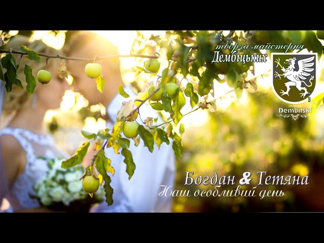 Весільний кліп Богдана і Тетянни ❤❤❤ Творча майстерня Дембіцьких