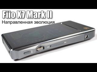 Полный обзор Fiio X7 Mark II