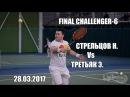 CHALLENGER 6 Стрельцов Н vs Третьяк Э 8 Минск 28 03 2017 ФИНАЛ LIGATENNISA