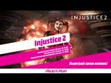 Прямая трансляция Injustice 2. Часть 1