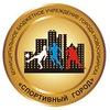 """МБУ Спортивный город """" Советский район"""""""