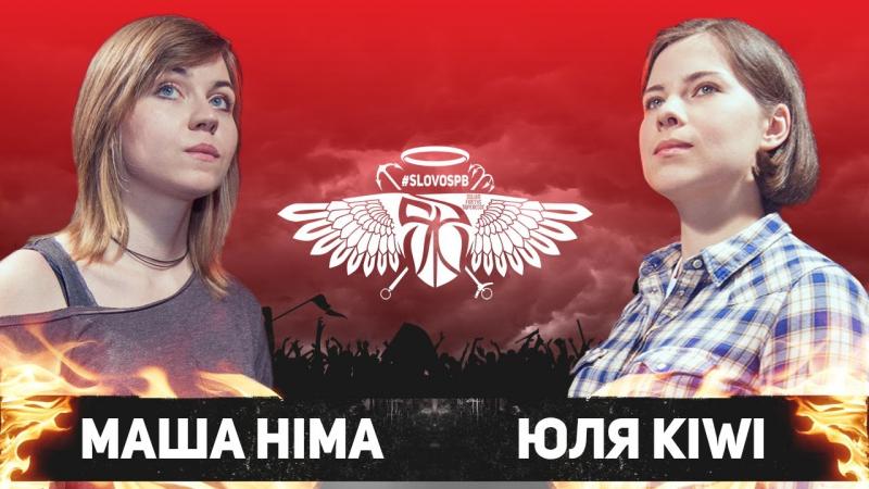 SLOVOSPB - МАША HIMA vs ЮЛЯ KIWI (ВА-БАНК)