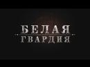 Белая гвардия (4 серия, 2012) (16)