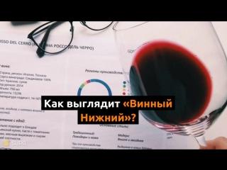Где купить вкусное вино в Нижнем Новгороде?