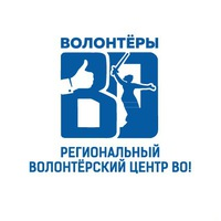 Логотип Региональный волонтёрский центр ВО