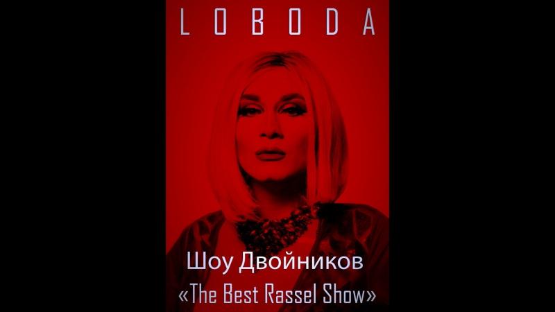 Лобода Rassel Show- Стерва The Best Rassel SHow.......♔♔♔♂♂Радужная GAY Империя♂♂♔♔♔ художественные гей фильмы.музыка.стихи.н