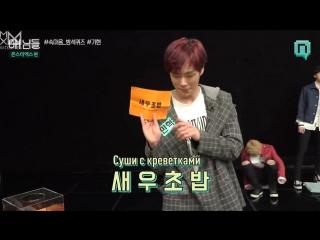 [Рус.саб][18.05.2017] MONSTA X MBC Nimdle Ep.8
