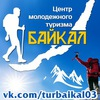 Центр молодежного туризма Байкал