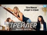 Микки / The Mick (1 сезон) Трейлер (Rus) [HD 1080]