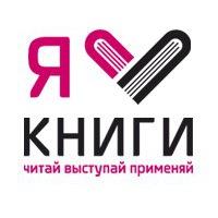 Логотип Тренинг-клуб «Я люблю книги» Уфа