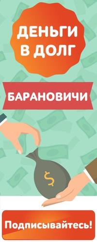 Срочно нужны деньги в барановичах займы без звонков украина