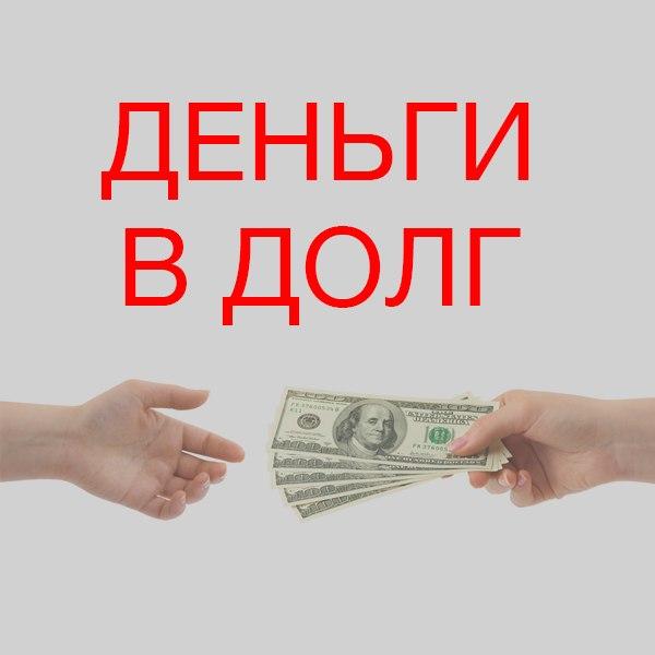 Деньги в долг анкета