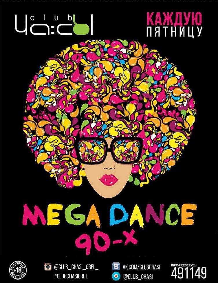 Mega Dance 90-х