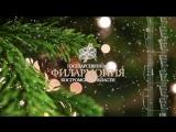 Эстрадный оркестр  Костромской филармонии поздравляет вас с Новым годом!