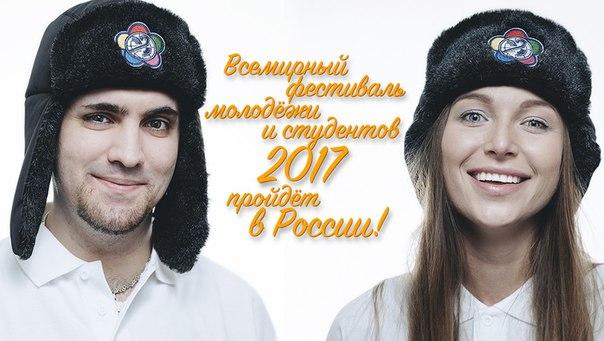 Xix всемирный фестиваль молодежи