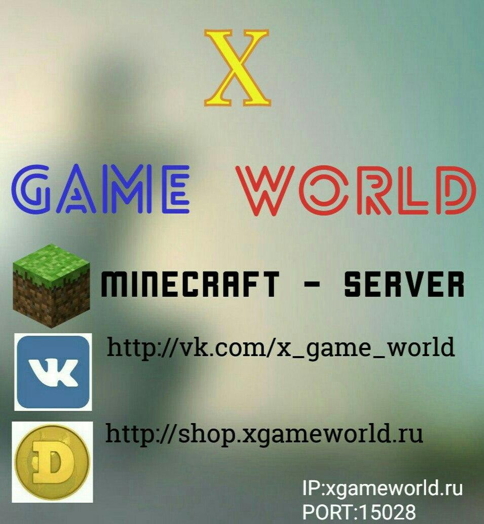 Сервер xgameworld