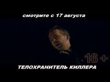 Трейлер к фильму Телохранитель киллера