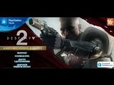 Destiny 2 — цифровое Deluxe-издание