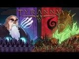 Tyranny Трудовые будни тирана #3