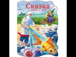 04 - Сказка о рыбаке и рыбке 1950