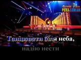 ОГНЕВИЧ ЗЛАТА - ЗАПАЛИ ВОГОНЬ (karaoke!)