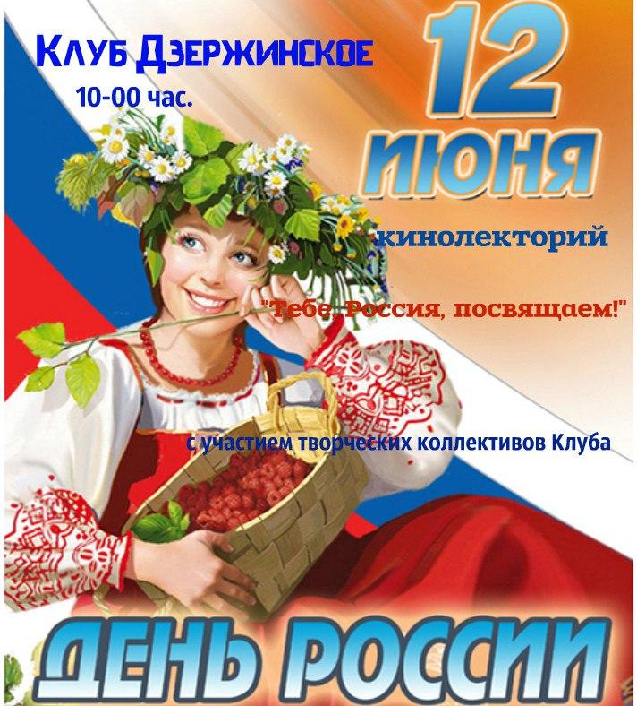 """12 июня в 10-00 час. Клуб """"Дзержинское""""."""