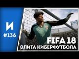 FIFA 18. Развлечение, зрелище, профессия // ИГРОПРОМ №136