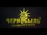 Чернобыль. Зона отчуждения 2 | Скоро на ТВ-3