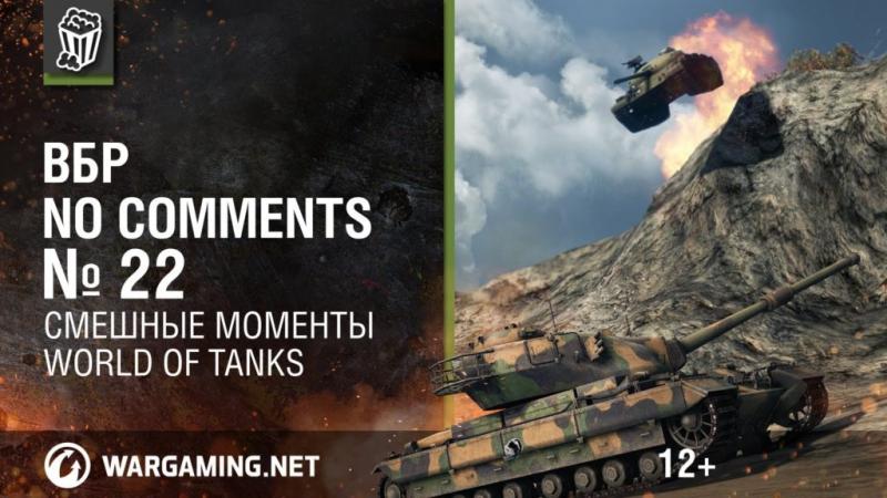 Смешные моменты World of Tanks ВБР_ No Comments 22