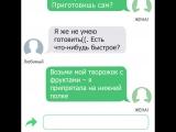 SMS чат 1