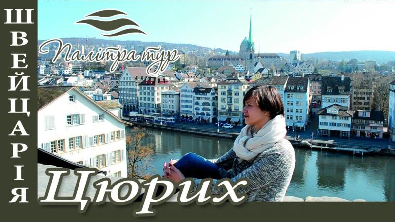 Цюрих. Швейцарія. Саме дороге місто. Цікаві факти. Палітра тур