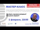👉Мастер класс по радиожурналистике Как делать подкаст Олег Дмитриев