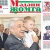 Gazeta Medeni-Җomga