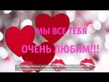 Поздравление для моей любимой заечки!!!С Днем Рождения моя хорошая)))***