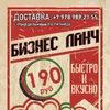 Доставка бизнес ланчей. Симферополь