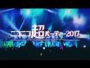 【公式】超パ2017出演者で「テオ」踊ってみた[ch2586491] so32167352