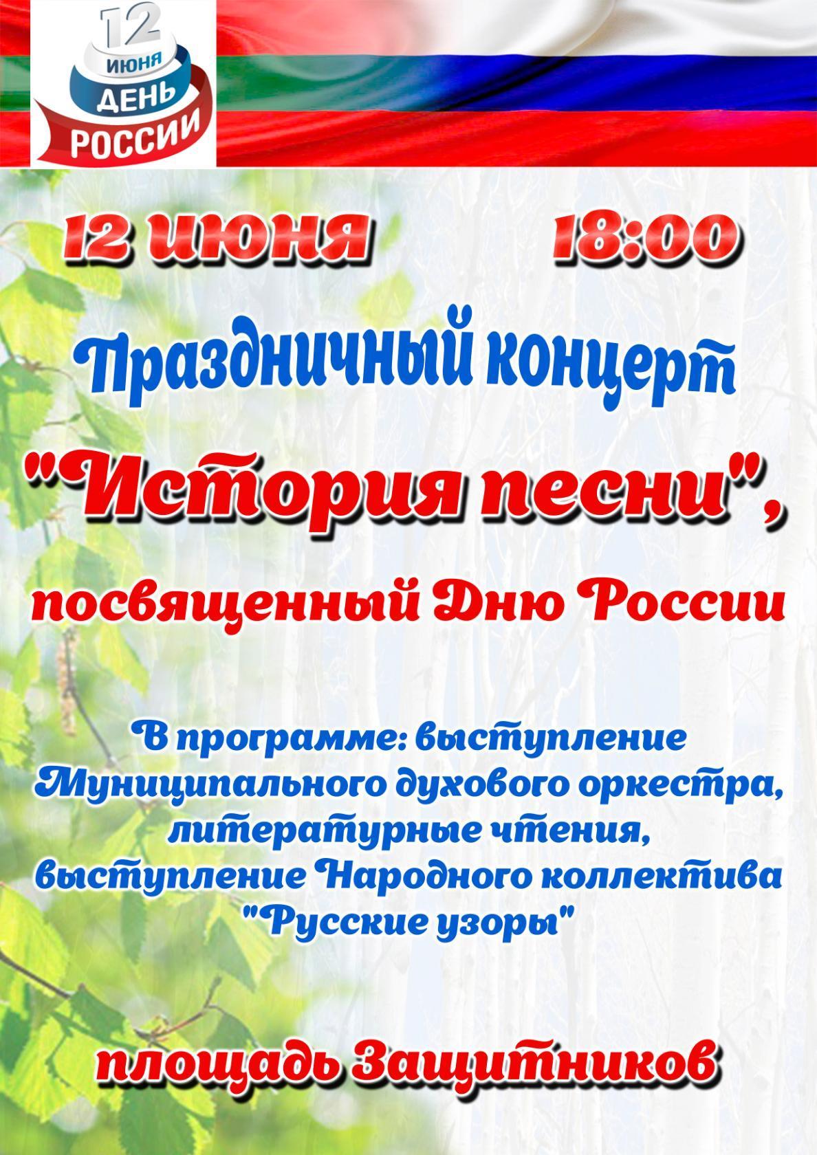 12 июня в 18:00 на площади Защитников