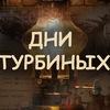 """Спектакль """"Дни Турбиных"""" 29.04"""